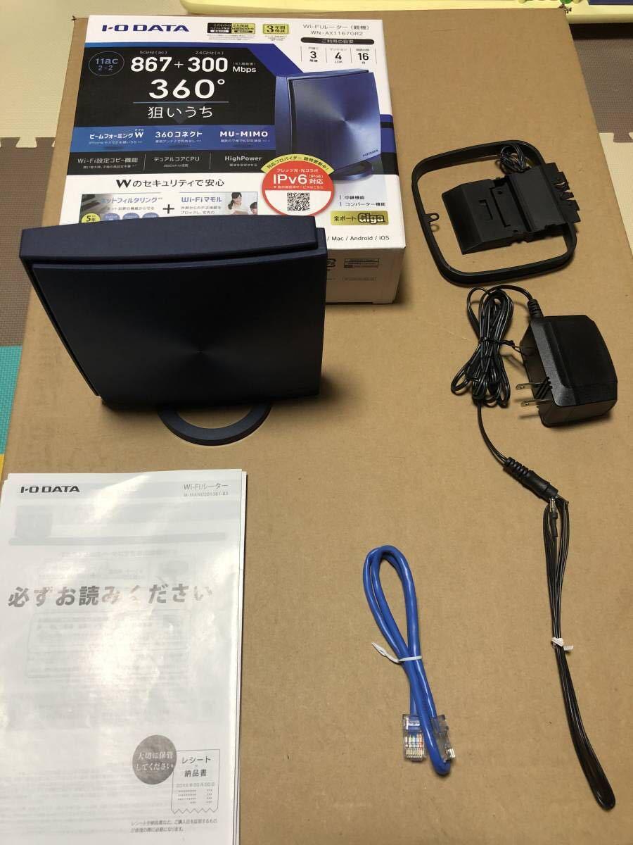 無線LANルーター Wi-Fi 無線LAN Wi-Fiルーター  I-O DATA