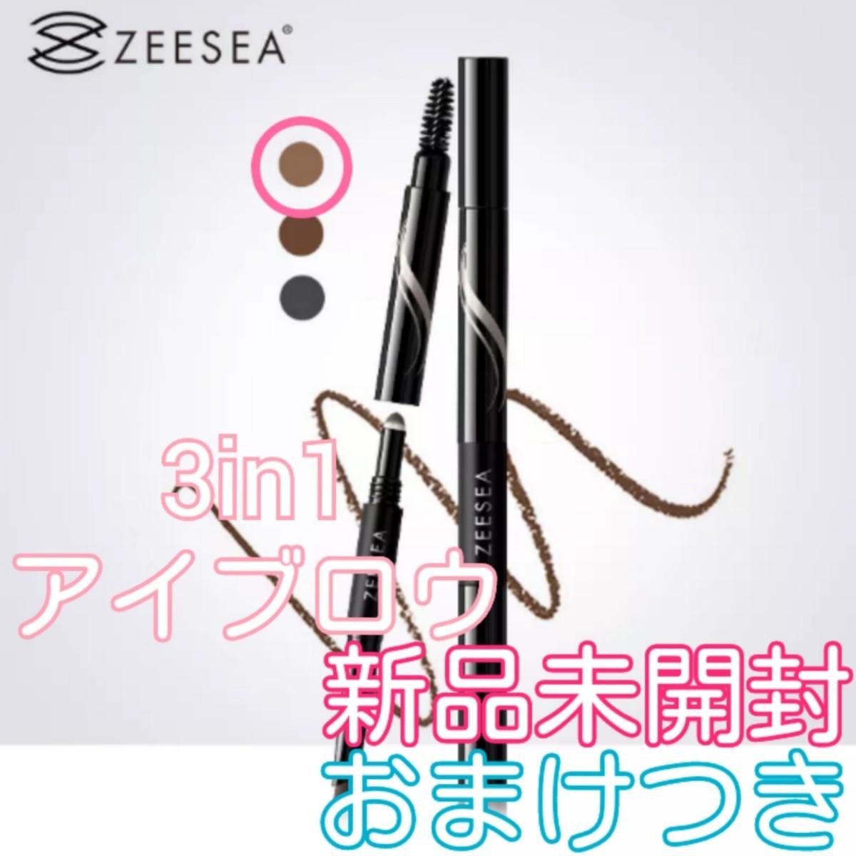 Zeesea ズーシー 3in1 アイブロウペンシル ライトブラウン