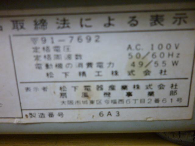 ★☆National/ナショナル 昭和レトロ アンティーク 扇風機 F-30P1G 30cm 座敷扇☆★_画像7