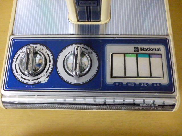 ★☆National/ナショナル 昭和レトロ アンティーク 扇風機 F-30P1G 30cm 座敷扇☆★_画像5