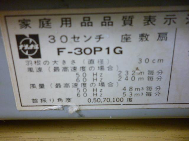 ★☆National/ナショナル 昭和レトロ アンティーク 扇風機 F-30P1G 30cm 座敷扇☆★_画像6