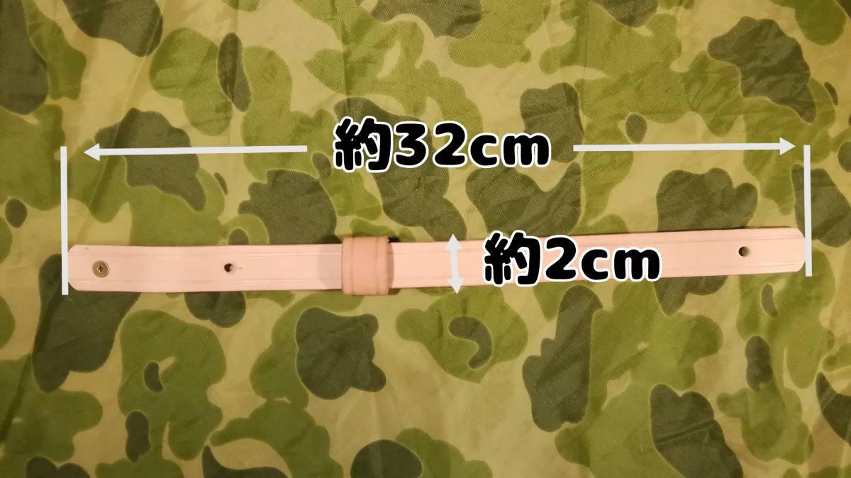 米軍 M3 M7 ショルダーホルスター 兼用 エクステンション 国産ヌメ革 ナチュラル使用 WW2 大戦 朝鮮戦争 ナム戦 NAM戦 ベトナム戦争 装備に_おおよそのサイズ ※画像は別個体です。