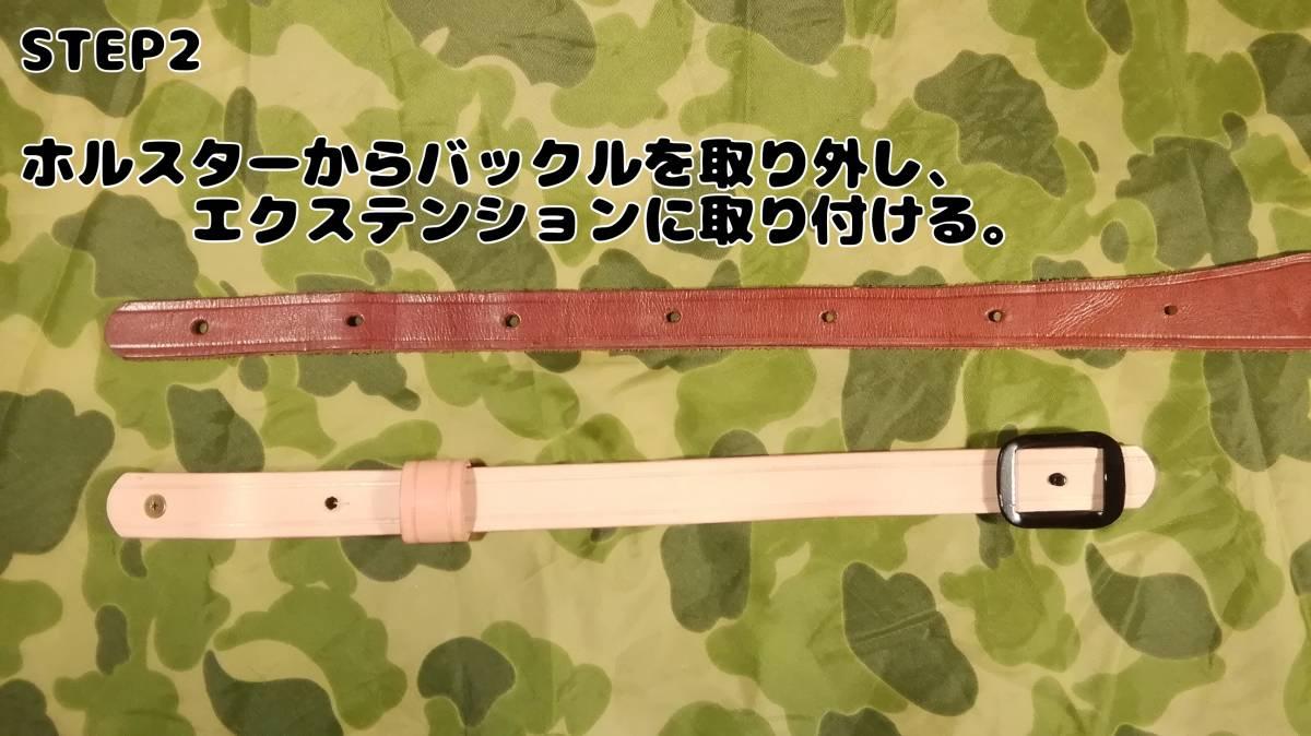 米軍 M3 M7 ショルダーホルスター 兼用 エクステンション 国産ヌメ革 ナチュラル使用 WW2 大戦 朝鮮戦争 ナム戦 NAM戦 ベトナム戦争 装備に_使用例 画像は別個体です。