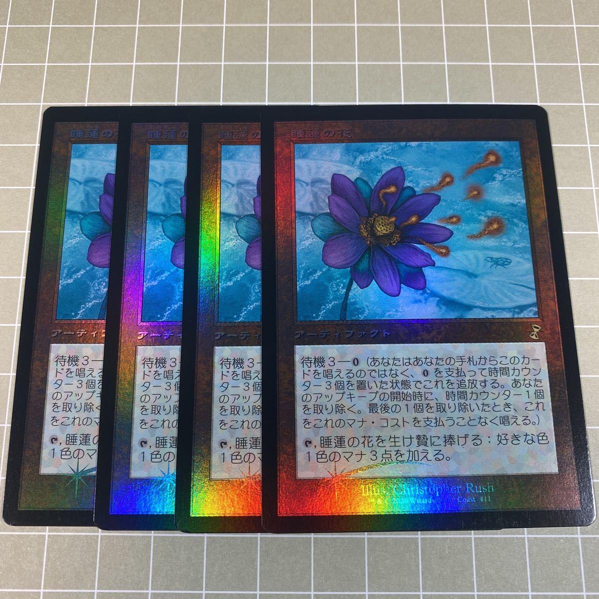 即決 送料込 MTG 限定プロモ 時のらせん リマスター BOX購入特典 日版 Foil 睡蓮の花 4枚セット_画像1