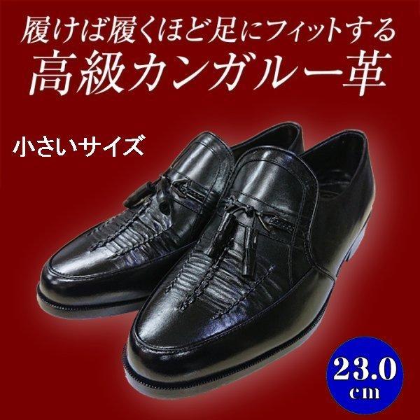 【小さいサイズ】【安い】【カンガルー革】【日本製】メンズ ビジネスシューズ タッセル 紳士靴 革靴 1140 ブラック 黒 23.0cm