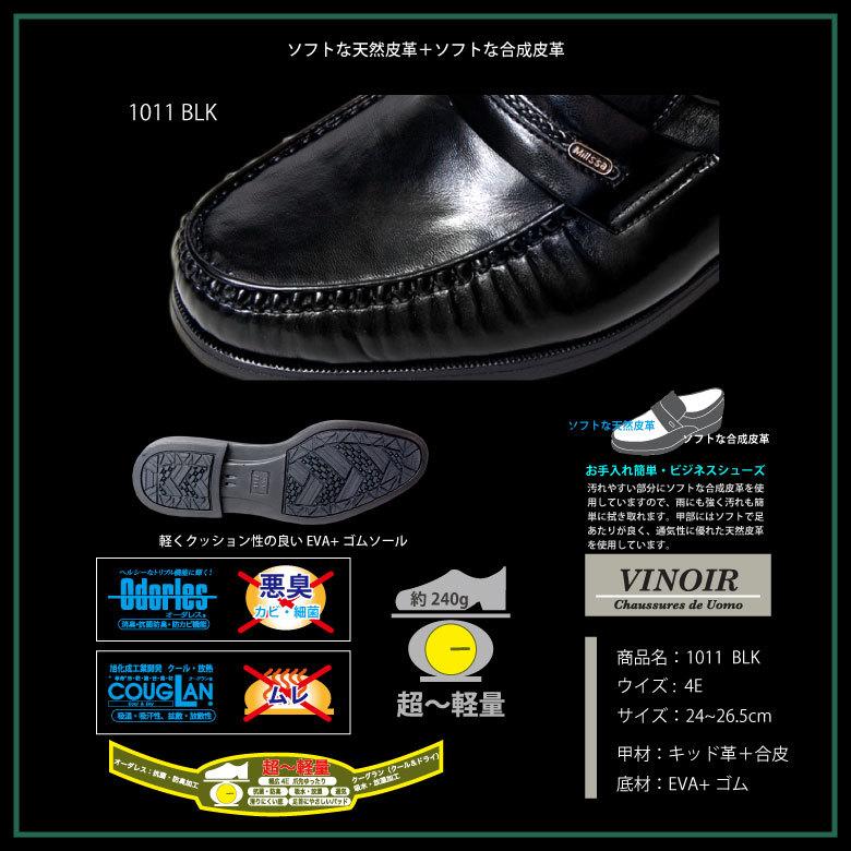 【安い】 超軽量 紳士靴 メンズ ビジネスシューズ スリッポン モカシン ウォーキングシューズ 幅広 4E 抗菌 防臭 1011 ブラック 黒 24.0cm