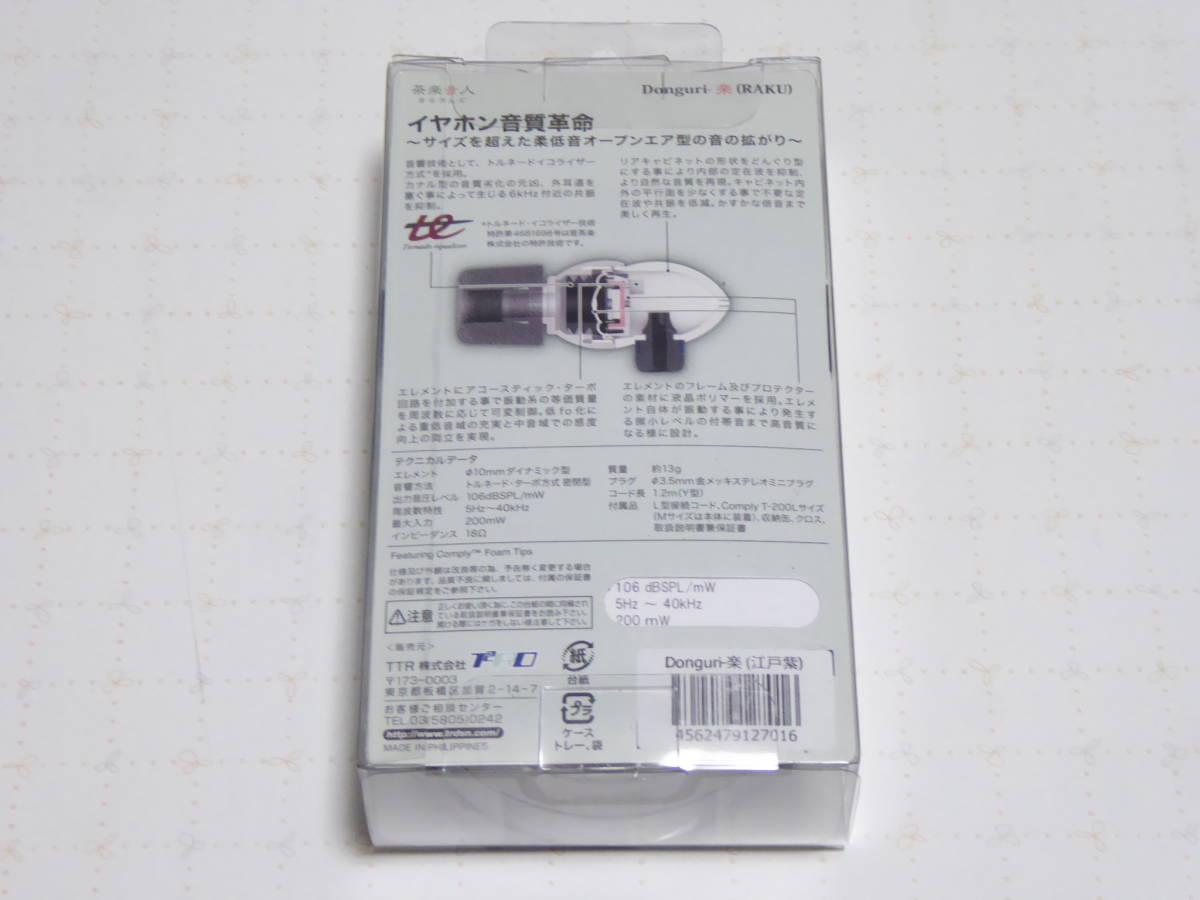 未使用 茶楽音人 Donguri 楽 RAKU 江戸紫 イヤホン 送料無料_画像2