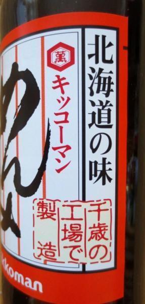 めんみ 北海道限定 ご当地360ml 切手可 そばつゆ レターパックで数2まで可_画像2