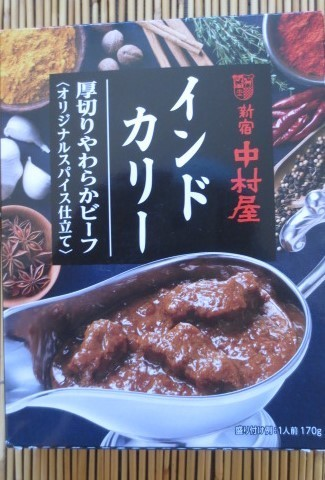 新宿中村屋 インドカリー厚切り柔らかビーフ170g 切手可 レターパックで数4まで可_画像1