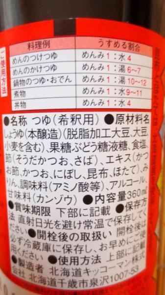 めんみ 北海道限定 ご当地360ml 切手可 そばつゆ レターパックで数2まで可_画像3