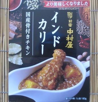 新宿中村屋 インドカリー 骨付チキン180g 切手可 レターパックで数4まで可_画像2