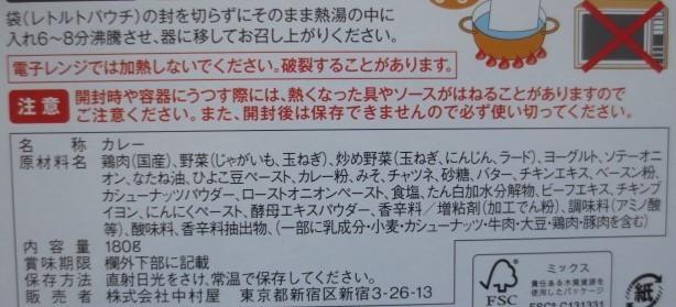 新宿中村屋 インドカリー 骨付チキン180g 切手可 レターパックで数4まで可_画像4