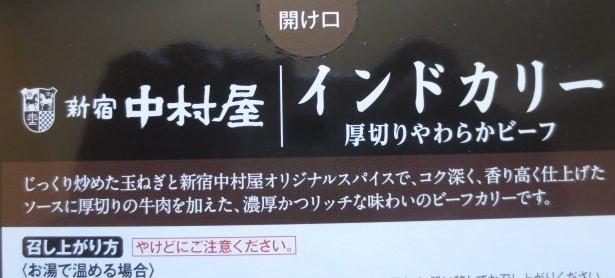 新宿中村屋 インドカリー厚切り柔らかビーフ170g 切手可 レターパックで数4まで可_画像3