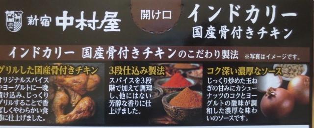 新宿中村屋 インドカリー 骨付チキン180g 切手可 レターパックで数4まで可_画像3