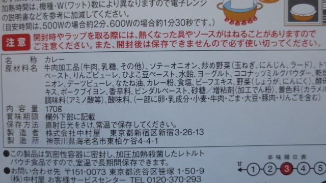 新宿中村屋 インドカリー厚切り柔らかビーフ170g 切手可 レターパックで数4まで可_画像4