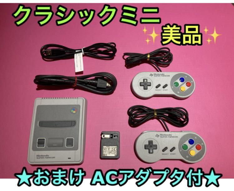 【美品】 Nintendo ニンテンドー スーパーファミコン クラシックミニ 任天堂 美品