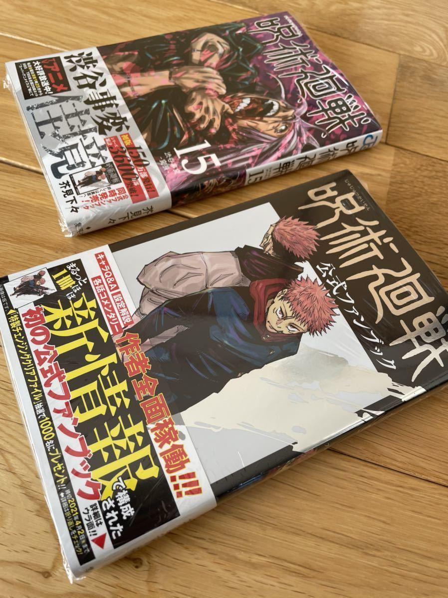 呪術廻戦 公式ファンブックと呪術廻戦15巻のセット*シュリンク包装付き