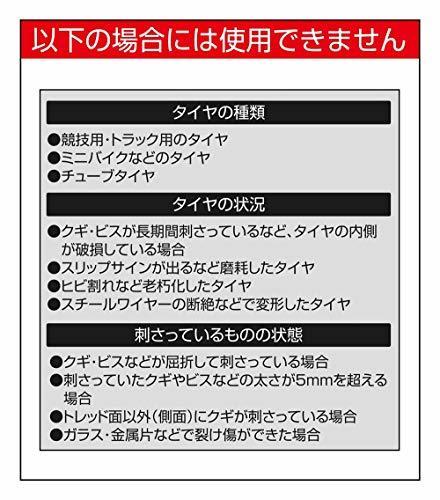 【Amazon.co.jp 限定】エーモン パンク修理キット 5mm穴以下用 (6631)_画像5