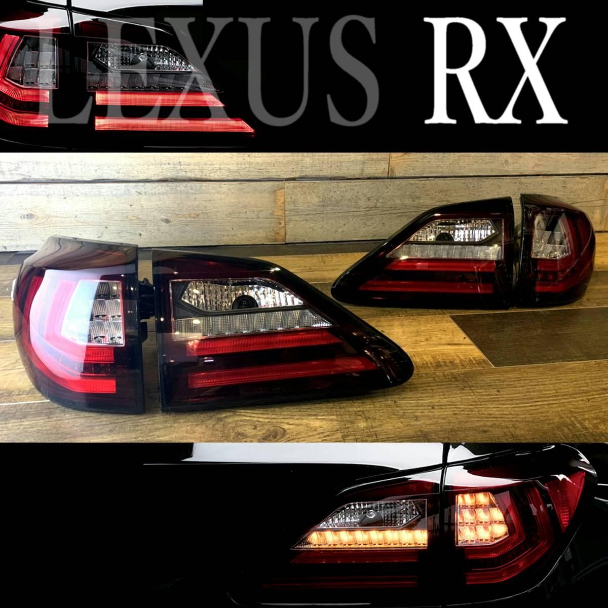 LEXUS RX 10系用 20系仕様 流れるウィンカー テール シーケンシャルウィンカー レクサス AGL10 GGL10 GGL15 GYL10 GYL15 GYL16 CONSERX_画像2
