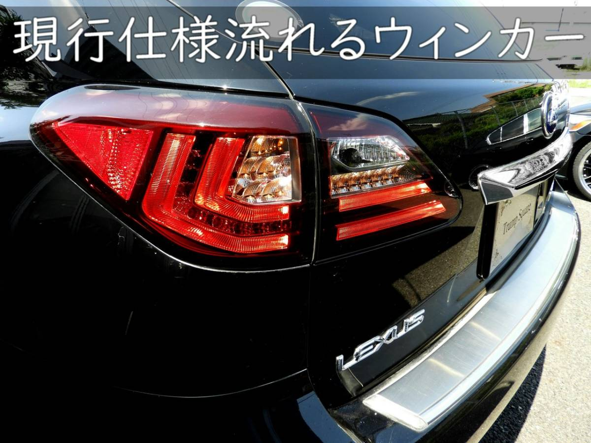 LEXUS RX 10系用 20系仕様 流れるウィンカー テール シーケンシャルウィンカー レクサス AGL10 GGL10 GGL15 GYL10 GYL15 GYL16 CONSERX_画像8