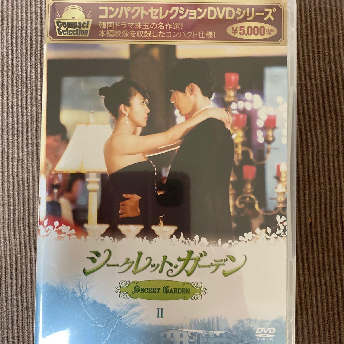 コンパクトセレクション シークレットガーデン DVD-BOXII ハジウォン/ヒョンビン