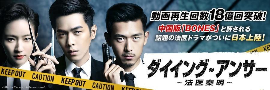 中国ドラマ  ダイイングアンサー  Blu-ray  全話