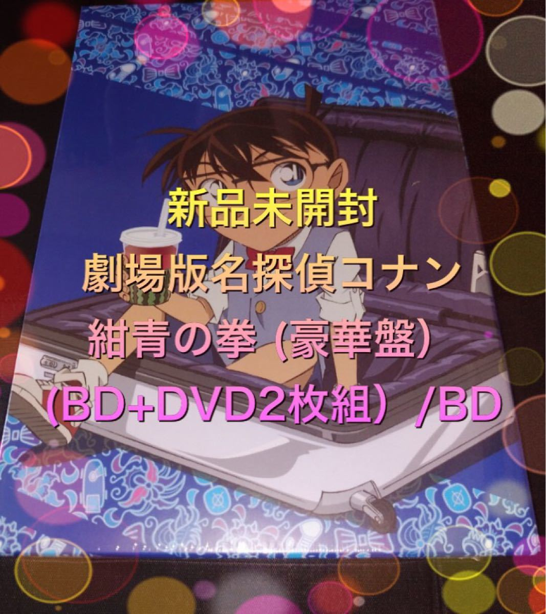 劇場版名探偵コナン 紺青の拳 (豪華盤) (BD+DVD2枚組)/BD