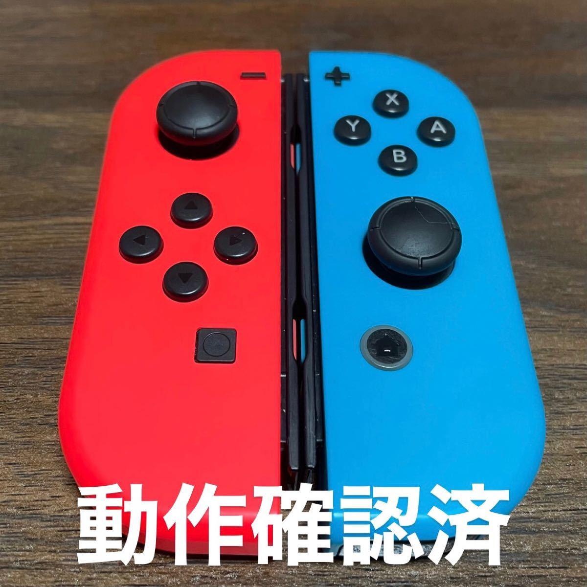 【動作確認済】Nintendo Switch Joy-Con ジョイコン ネオンレッド(L) ネオンブルー(R)