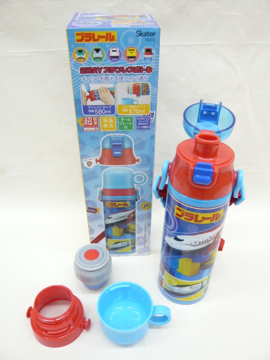 『プラレール 21』2WAYステンレスボトル 570・580ml 保温保冷水筒