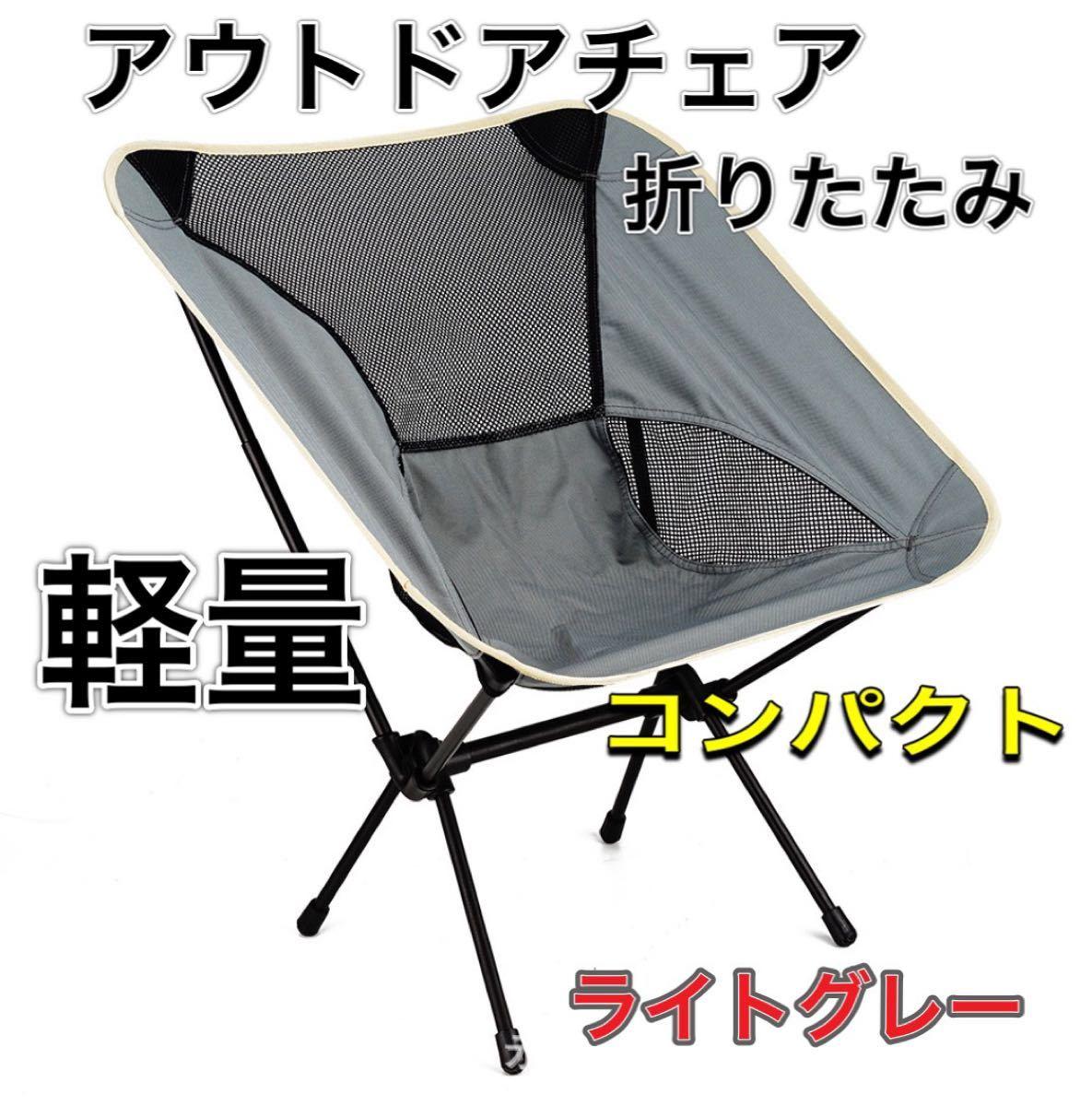 新品 らくらく持ち運び 折りたたみアウトドアチェア キャンプ椅子 ライトグレー