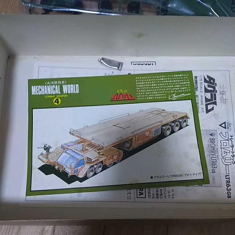 b rom Lee 1/72 Takara not yet constructed that time thing