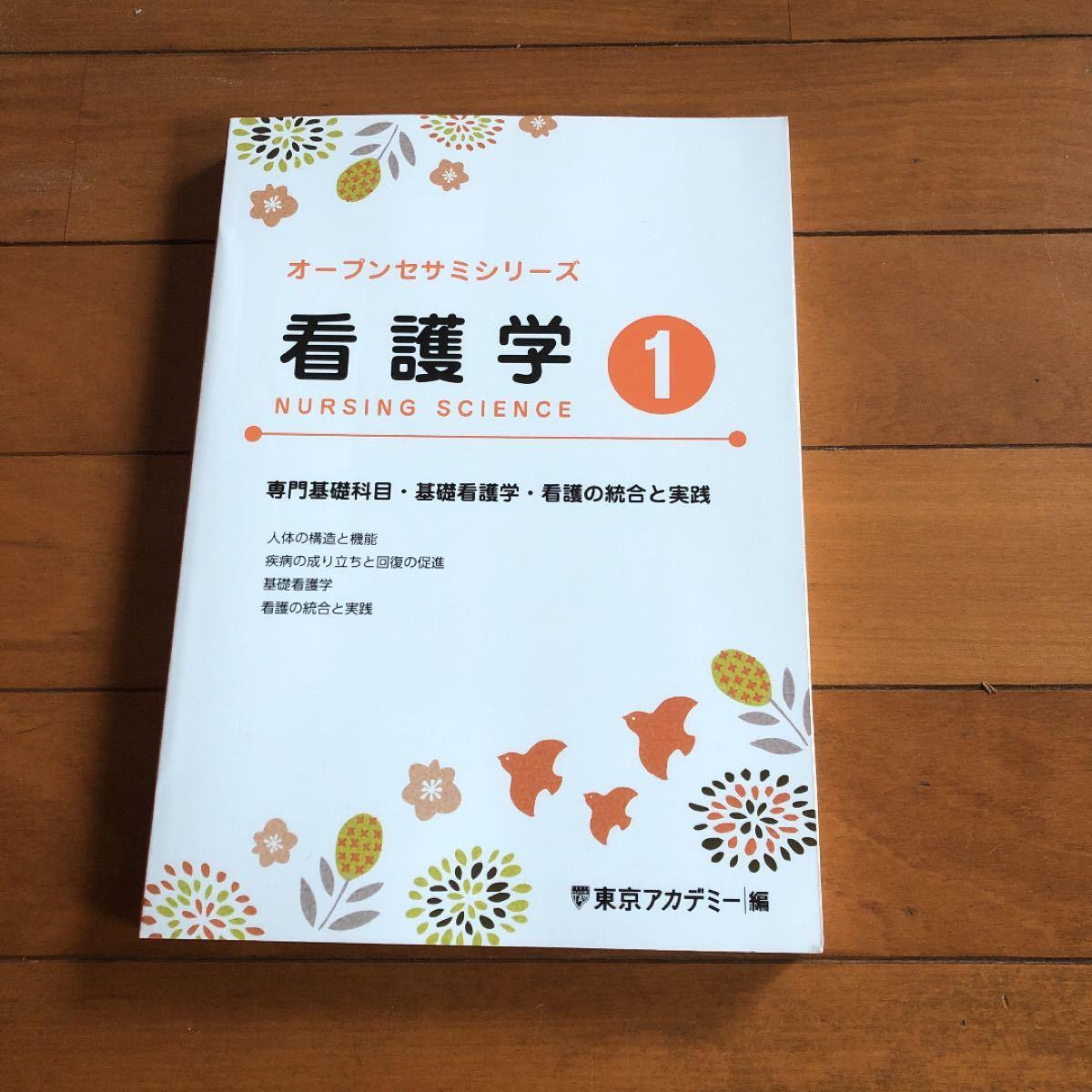 国試対策に!!  看護学1〜5    東京アカデミー 新品未使用