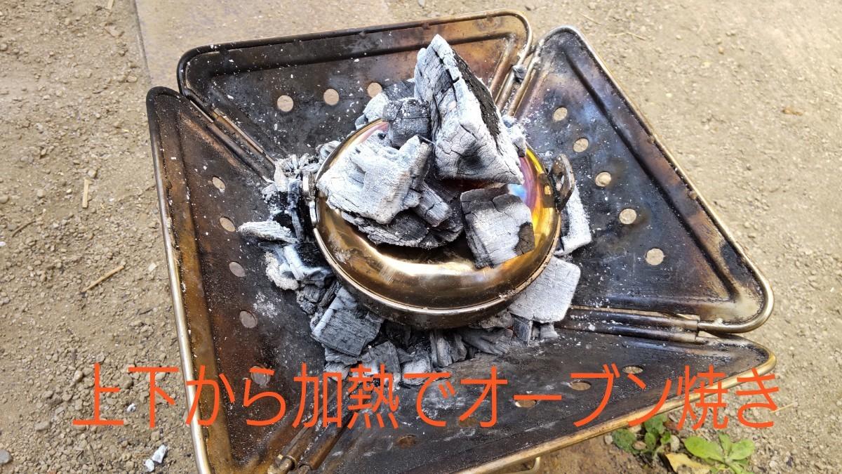 ソロキャンプに オールステンレス 調理器具 おまけ付き ウッドストーブや焚き火台にもピッタリ