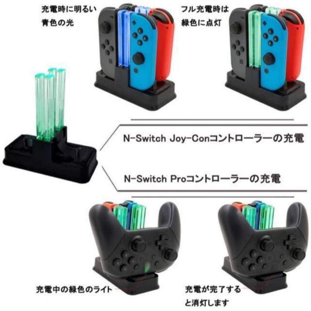 Joy-Con Nintendo Switch 充電スタンド 任天堂 ソフト