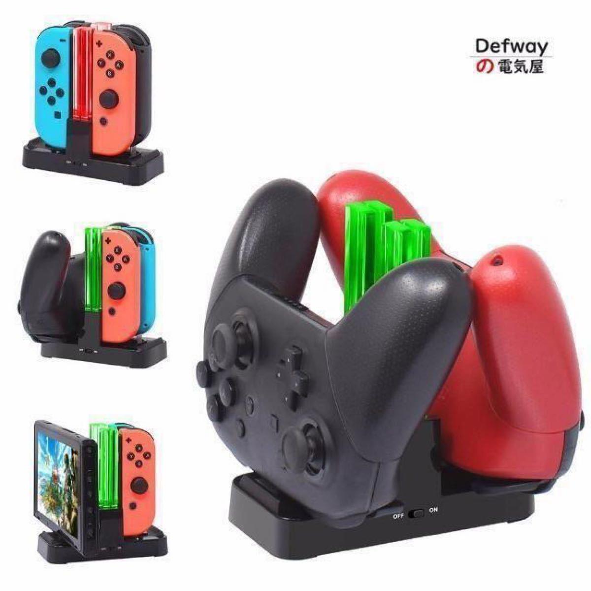 Nintendo Switch Joy-Con 充電スタンド ニンテンドースイッチ ジョイコン