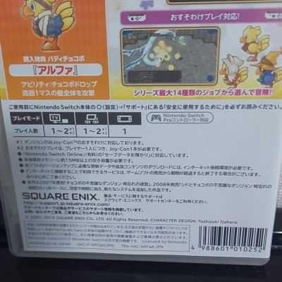 NintendoSwitch チョコボの不思議なダンジョン