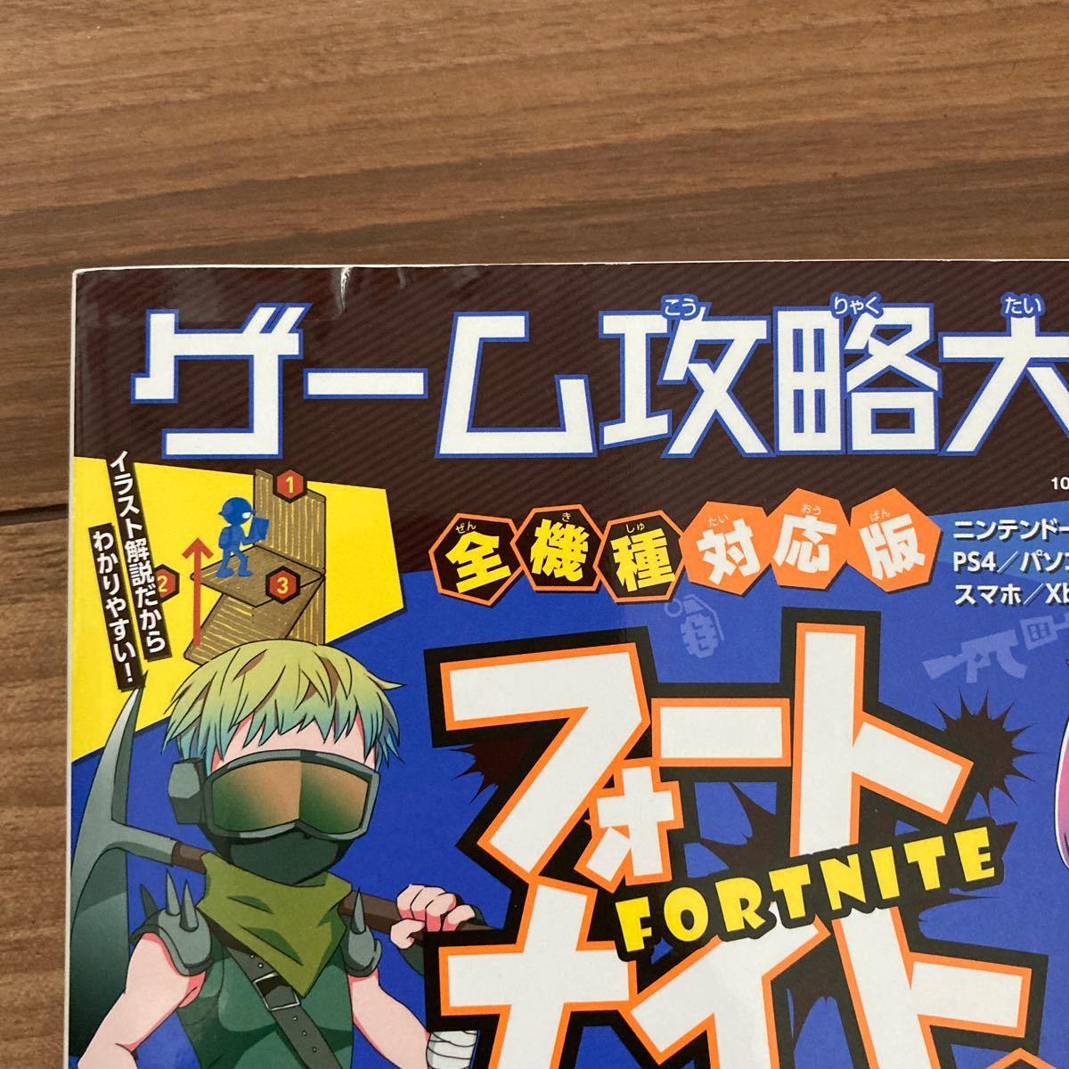 ゲーム攻略大全 Vol.15/ゲーム