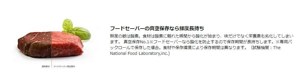 FoodSaver 真空パック機 フードセーバー パックロール ジップバック_画像8