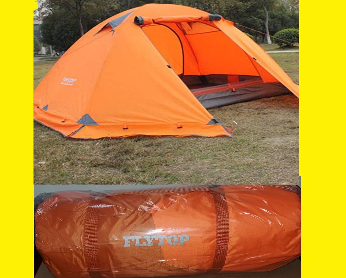 【特価】Kazumiya テント 2人用 ソロ キャンプ / ツーリング アウトドア 二重層 花見 BBQ 防災 避難