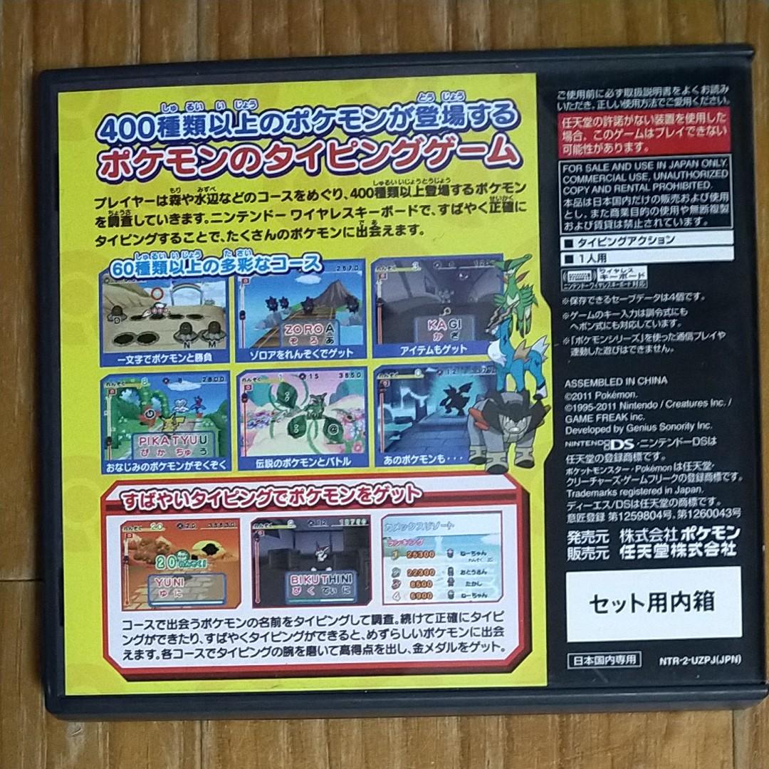 DSソフト バトル&ゲット!ポケモンタイピングDS