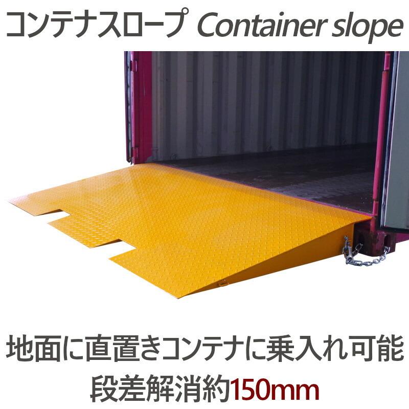 コンテナスロープ 荷重6000kg スロープ 幅2200mm 長1250mm 6t 段差解消 スロープ バンニング ローディング フォークリフト 直置き CRN6