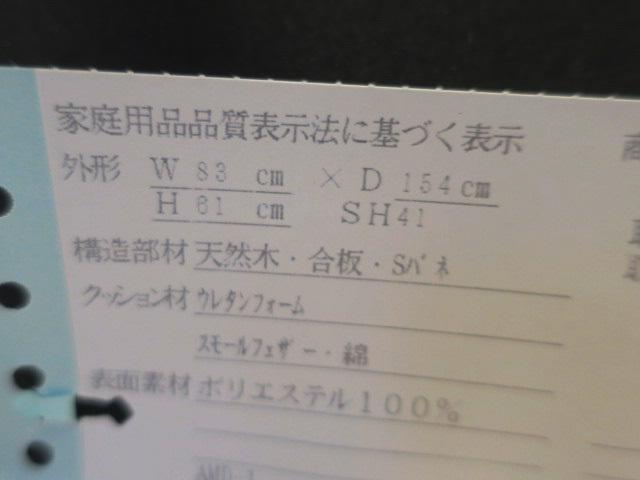 23574■FUJIEI 藤栄 ターニャ ワンアームカウチソファ(右)■展示品_画像6