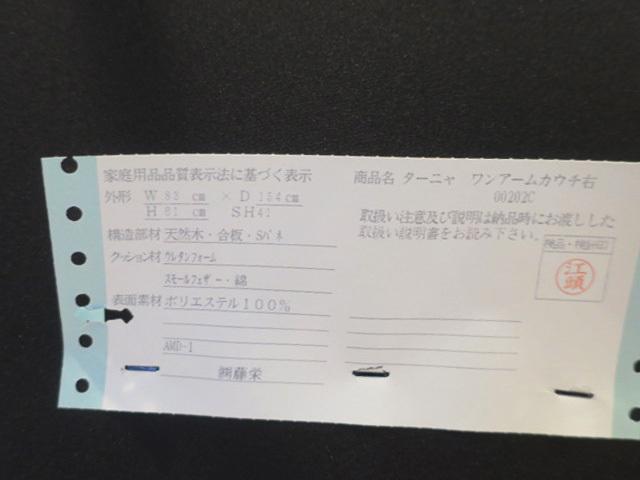 23574■FUJIEI 藤栄 ターニャ ワンアームカウチソファ(右)■展示品_画像5