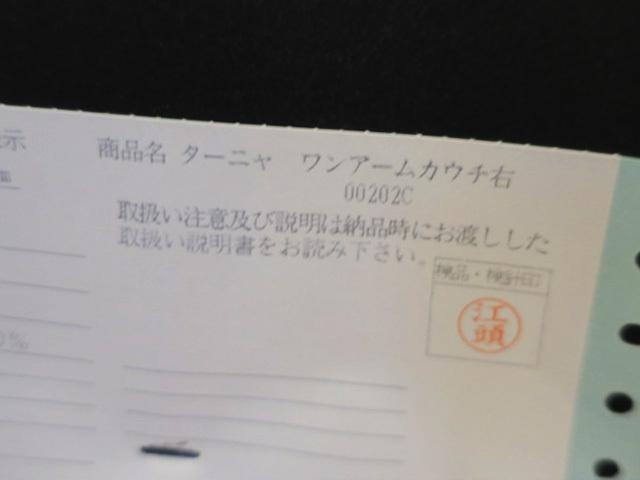 23574■FUJIEI 藤栄 ターニャ ワンアームカウチソファ(右)■展示品_画像7