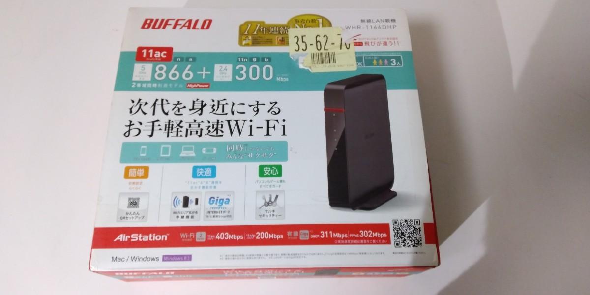 BUFFALO WHR-1166DHP Wi-Fiルーター バッファロー