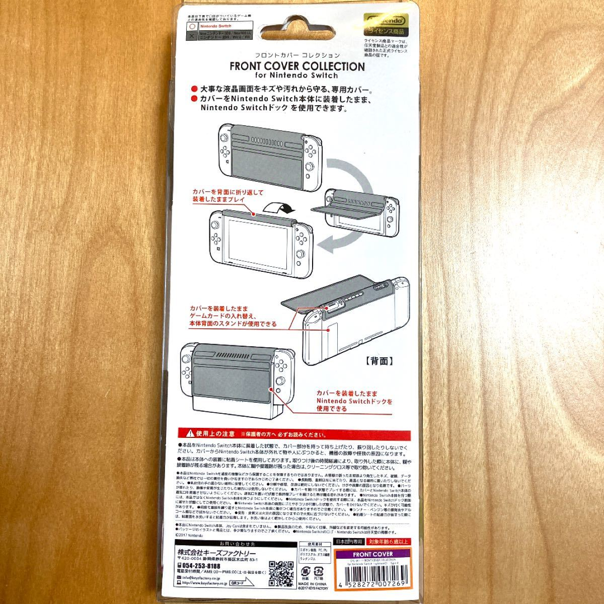 Switch カバー スプラトゥーン フロントカバー ニンテンドースイッチ 保護カバー 保護ケース スイッチ