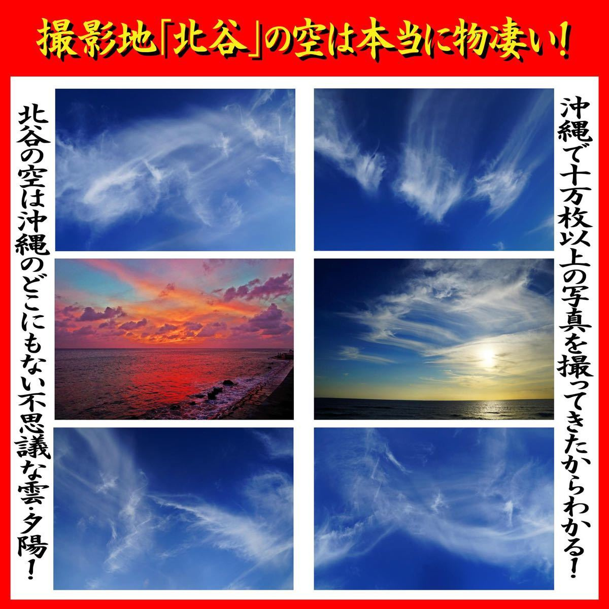 本当の奇跡がここにある!「琉球龍神雲」A4サイズ+スマホ待ち受け!オマケ付き!