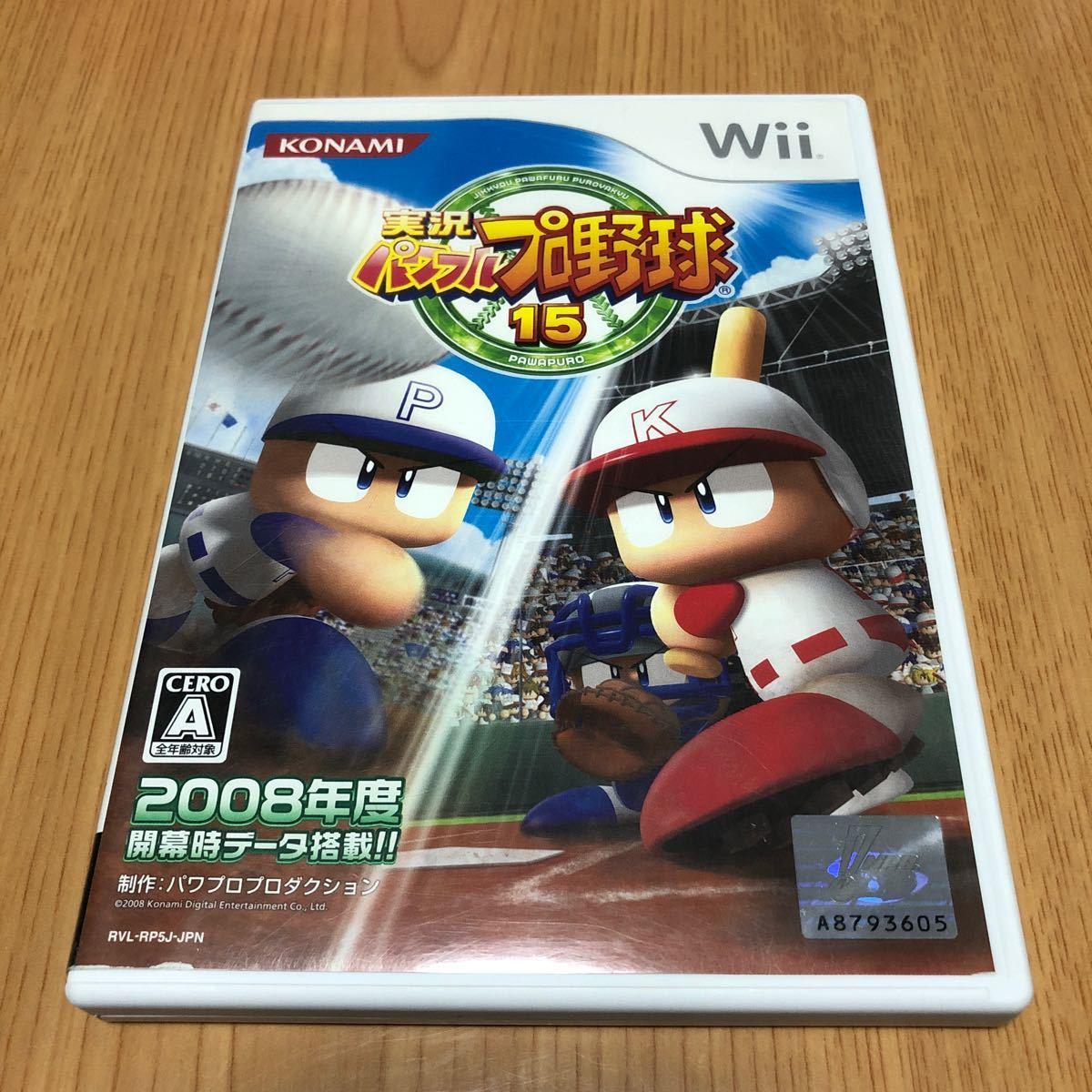 実況パワフルプロ野球15 Wii