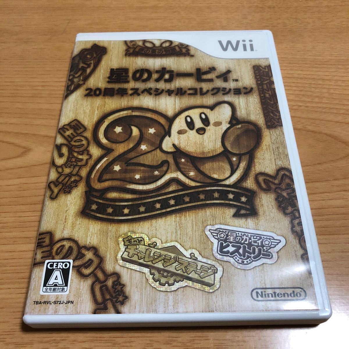 星のカービィ20周年スペシャルコレクション Wii