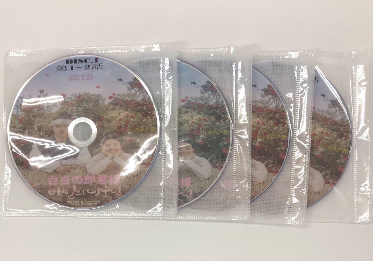DVD 韓国ドラマ 100日の郎君様
